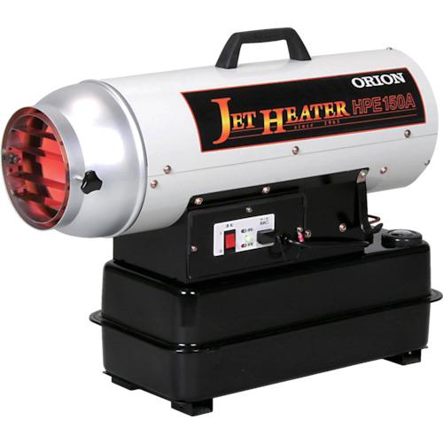 ■オリオン ジェットヒーター(Eシリーズ) HPE150A-60HZ オリオン機械(株)[TR-1172537] [個人宅配送不可]