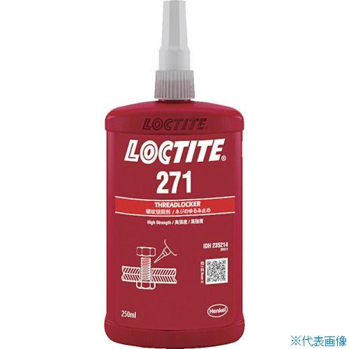 ■ロックタイト ネジロック剤 271 250ml 271-250 [TR-1211773]