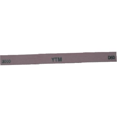■チェリー 金型砥石 YTM (10本入) 100X13X3 3000 M43D (株)大和製砥所[TR-1218069]