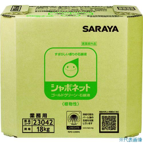 ■サラヤ シャボネットゴールドグリーン18KG 八角BIB 23042 サラヤ(株)[TR-1240612]