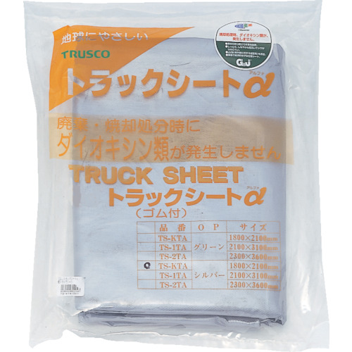 ■TRUSCO トラックシートα 2t用 幅2300mmX長さ3.6m 銀 SV 〔品番:TS-2TA〕[TR-1260936]