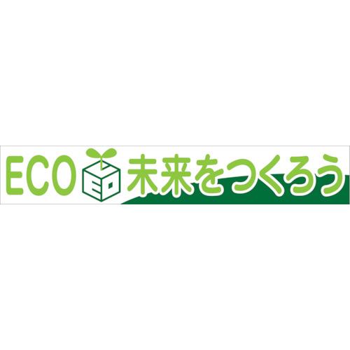 ■グリーンクロス BC―28 〔品番:1148010128〕[TR-1283755][送料別途見積り][法人・事業所限定][掲外取寄] ECO未来をつくろう 大型よこ幕