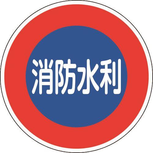 消防水利 〔品番:067033〕[TR-1479744][送料別途見積り][法人・事業所限定][掲外取寄] アルミ製 600MMΦ 反射タイプ 消防標識 ■緑十字