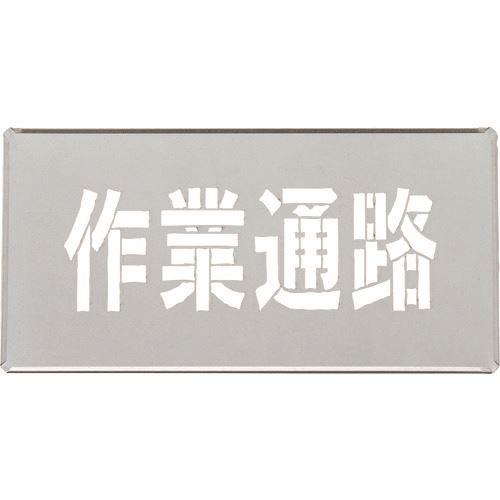 〔品番:307011〕[TR-1669003][送料別途見積り][法人・事業所限定][外直送] ■緑十字 吹き付けプレート(ステンシルプレート) 亜鉛鉄板製 プレートサイズ200×400MM 作業通路