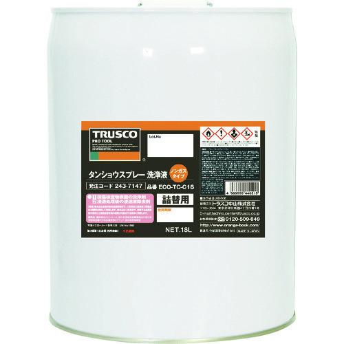 ■TRUSCO αタンショウ洗浄液 18L ECO-TC-C18 トラスコ中山(株)[TR-2437147] [個人宅配送不可]