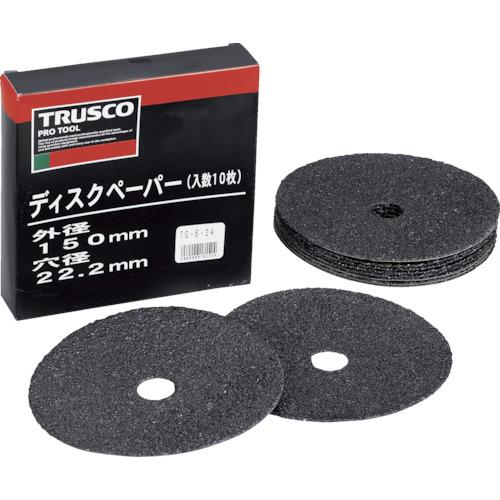 トラスコ中山 ディスクペーパー おすすめ ■TRUSCO ディスクペーパー6型 Φ150X22.2 #50 TR-2567296 10枚入 〔品番:TG6-50〕 供え