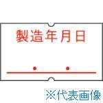 ■SATO SP用ベル「製造年月日」(強粘) (100巻入) 219999662 (株)サトー[TR-2785854]