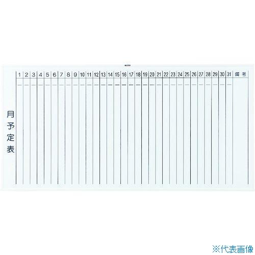 ■TRUSCO スチール製ホワイトボード 月予定表・縦 白 900X1800 WGL-202S-W トラスコ中山(株)[TR-2884992] [個人宅配送不可]