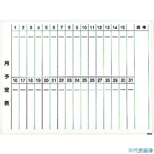 ■TRUSCO スチール製ホワイトボード 月予定表・縦 白 600X900  〔品番:WGL-222S-W〕[TR-2885018]【大型・重量物・個人宅配送不可】