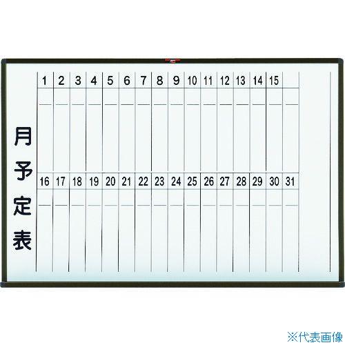 ■TRUSCO スチール製ホワイトボード 月予定表・縦 ブロンズ600X900  〔品番:WGL-222S-BL〕[TR-2885042]【大型・重量物・個人宅配送不可】
