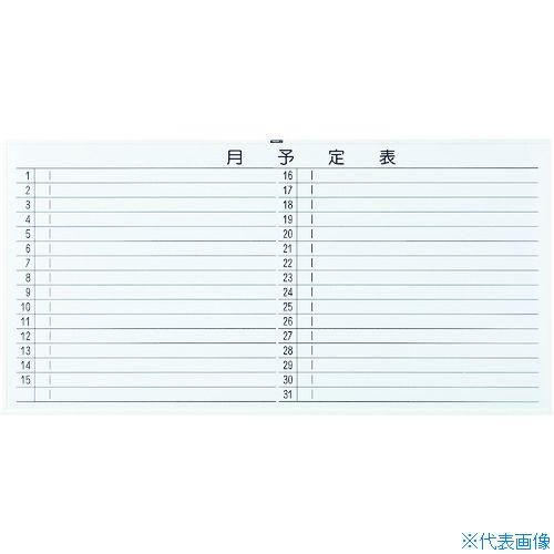 ■TRUSCO スチール製ホワイトボード 月予定表・横 白 900X1800 WGL-602S-W トラスコ中山(株)[TR-2885051] [個人宅配送不可]