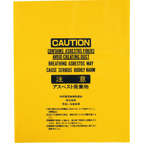 ■IWATANI アスベスト袋黄大(50枚) ASBH-A [TR-2993198×50]