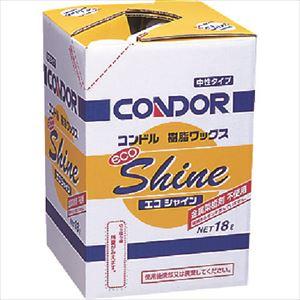 ■コンドル (ワックス)樹脂ワックス エコシャイン 18L CH-375-18LX-MB 山崎産業(株)[TR-3035310]