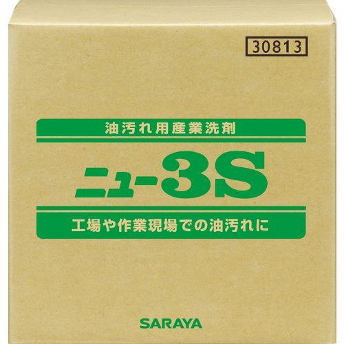 ■サラヤ 油汚れ用産業洗剤 ニュー3S 20kg 30813 サラヤ(株)[TR-3422861]