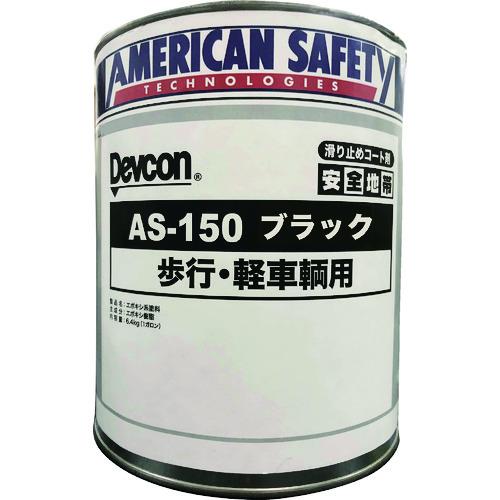 ■デブコン 安全地帯AS-150 ブラック (1缶=1箱)  〔品番:AAS126K〕[TR-3542041]