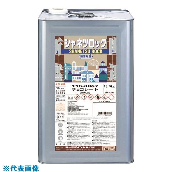■ロック シャネツロック弱溶剤型 チョコレート 13.5KG〔品番:115-3057 01〕[TR-3610420]