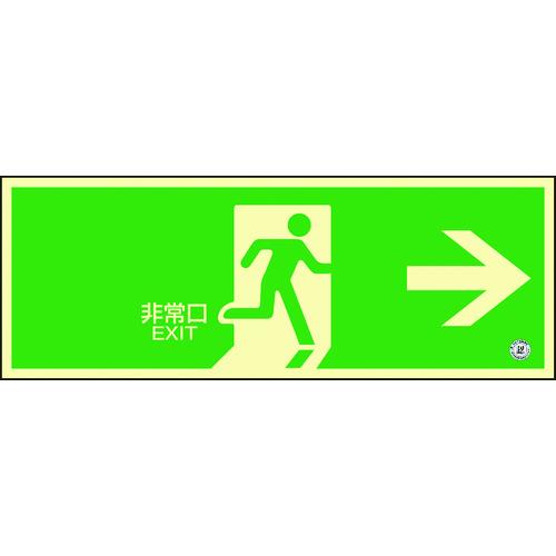 ■緑十字 高輝度蓄光避難誘導ステッカー標識 非常口→ 120×360 消防認定品 360801 (株)日本緑十字社[TR-3873501]