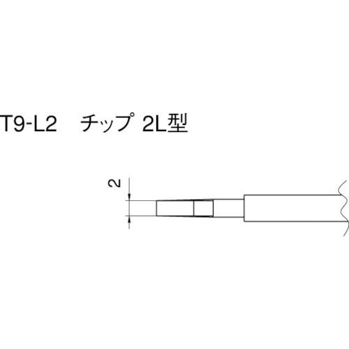 ■白光 こて先 2L型 (2本入り)  〔品番:T9-L2〕[TR-4004396]