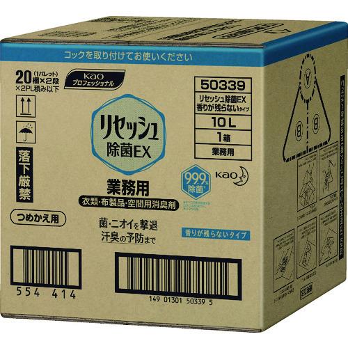 ■Kao リセッシュ除菌EX 業務用10L 503398 [TR-4005031]