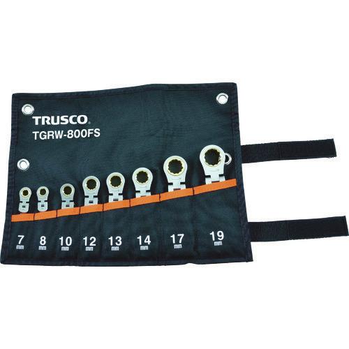 ■TRUSCO 首振ラチェットコンビネーションレンチセット(ショートタイプ)8本組 TGRW-800FS トラスコ中山(株)[TR-4159926]