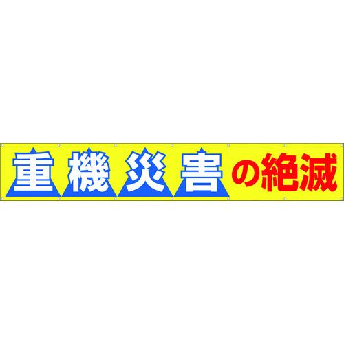 ■つくし 大型横幕 「重機災害の絶滅」 ヒモ付き 690-B (株)つくし工房[TR-4215044]