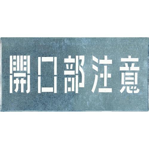 ■つくし 吹付プレート 「開口部注意」 J-102 (株)つくし工房[TR-4215281]