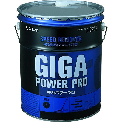 ■リンレイ 業務用ハクリ剤 強力 ギガパワープロ 18L 744133 リンレイ[TR-4232224]