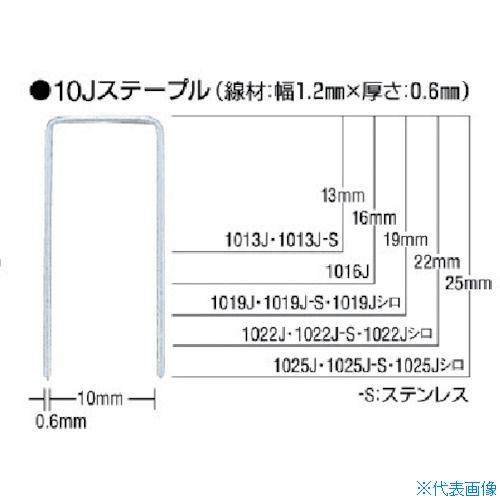 ■MAX ステンレスステープル 肩幅10mm 長さ25mm 5000本入り 1025J-S マックス(株)[TR-4516648]