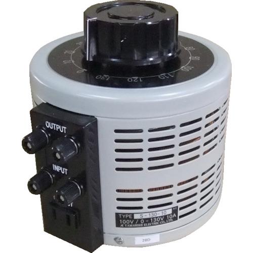 ■山菱 ボルトスライダー据置型 小容量タイプ 最大電流10A 入力電圧100V〔品番:S-130-10〕[TR-4661109]【個人宅配送不可】