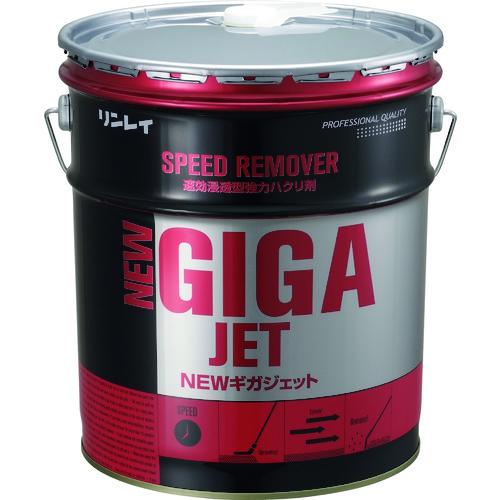 ■リンレイ 速効浸透型強力ハクリ剤 NEWギガジェット 18L 708234 (株)リンレイ[TR-4705360]