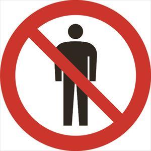 ■緑十字 大型サインスタンドDBS 立入禁止 高さ1020×幅870mm PE〔品番:116133〕[TR-4802365]【大型・重量物・個人宅配送不可】