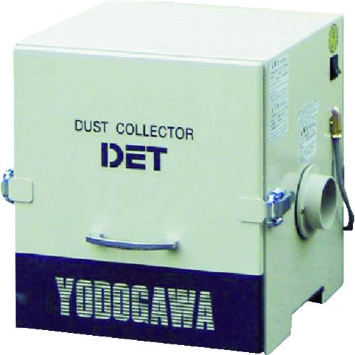 ■淀川電機 カートリッジフィルター集塵機(0.2kW)異電圧仕様品三相380V DET200B-380V 淀川電機製作所[TR-4842421]