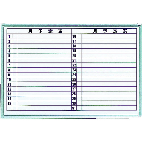 ■TRUSCO スチール製ホワイトボード 月予定表・横 600X900 GL-622 トラスコ中山(株)[TR-5026849] [個人宅配送不可]