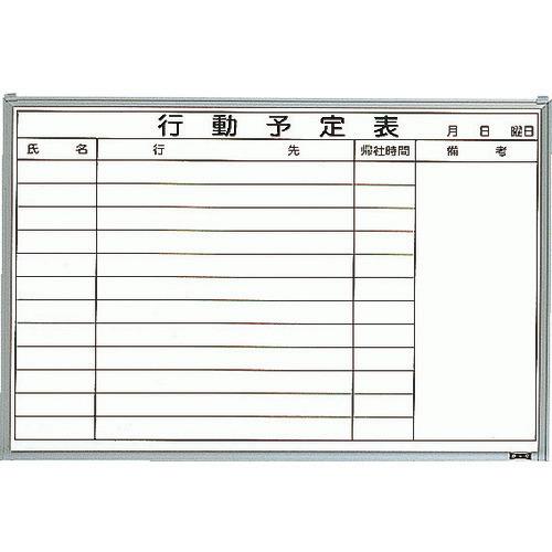 ■TRUSCO スチール製ホワイトボード 行動予定表 横 600X900  〔品番:GL-722〕[TR-5026997]【大型・重量物・個人宅配送不可】
