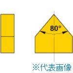 ■三菱 ろう付け工具 バイト用チップ 07形(35形用) UTI20T(10個) 07-1 [TR-6551891×10]