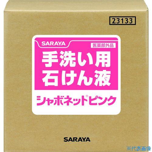 ■サラヤ シャボネットピンク20KGBIB 23133 サラヤ(株)[TR-7536836]