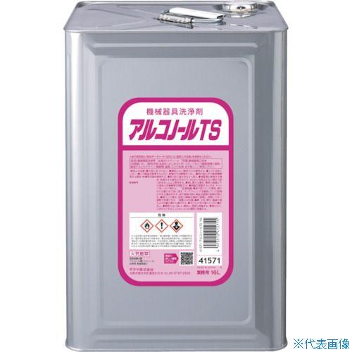 ■サラヤ 機械器具洗浄剤 アルコノールTS 16L 41571 サラヤ(株)[TR-7537069]