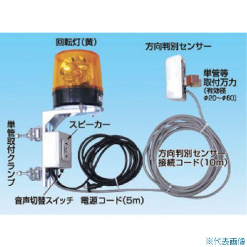 ■つくし 車両出入口音声警報センサー フォーミル2 19-SC (株)つくし工房[TR-7554532]