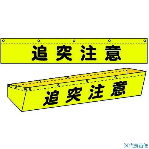 ■グリーンクロス ダンプトラック濁水落下防止カバー10Tワイド用 文字入り  〔品番:1137-0801-18〕[TR-7648308]【大型・重量物・個人宅配送不可】