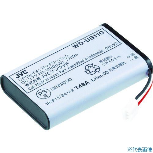 ■ケンウッド バッテリーパック(WD‐D10PBS専用) WD-UB110 (株)JVCケンウッド[TR-7783183]