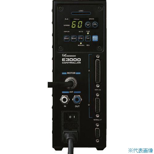 ■ナカニシ E3000シリーズコントローラ 100V(8421) E3000-100V (株)ナカニシ[TR-7804504]