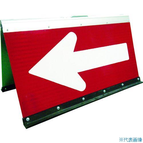 ■グリーンクロス 高輝度二方向矢印板 赤面 白矢印 1106040415 [TR-7837950] [個人宅配送不可]