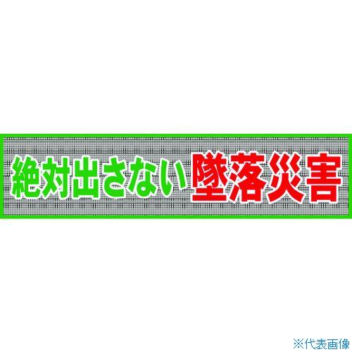 ■グリーンクロス メッシュ横断幕 MO―1 絶対出さない墜落災害 1148020201 [TR-7838204]