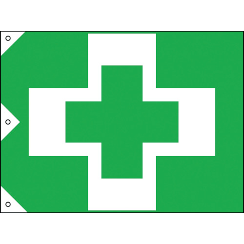 ■緑十字 安全衛生旗 1300×2100mm 布製 250010 (株)日本緑十字社[TR-8151492]