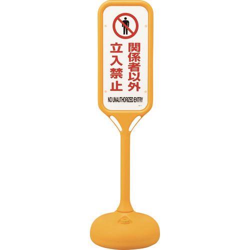 日本緑十字社 チェーンスタンド ■緑十字 サインスタンドPS 関係者以外立入禁止 両面表示 1240×370MMΦ 法人 事業所限定 掲外取寄 TR-8151634 送料別途見積り 往復送料無料 送料無料 〔品番:369201〕