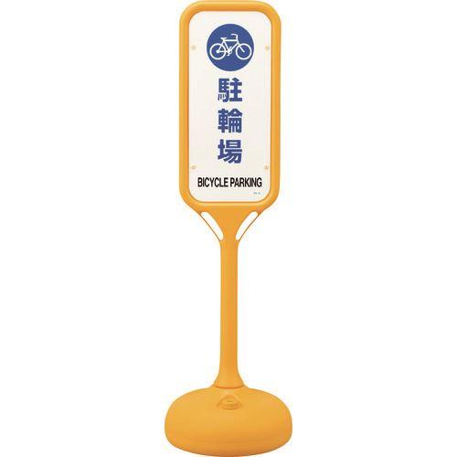 日本緑十字社 チェーンスタンド ■緑十字 サインスタンドPS 駐輪場 両面表示 1240×370MMΦ 掲外取寄 正規激安 送料別途見積り TR-8151636 事業所限定 〔品番:369204〕 高品質 法人