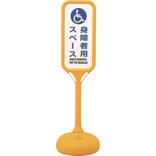 日本緑十字社 チェーンスタンド ■緑十字 サインスタンドPS 身障者用スペース 両面表示 1240×370MMΦ 超安い TR-8151640 事業所限定 セール価格 法人 送料別途見積り 掲外取寄 〔品番:369208〕