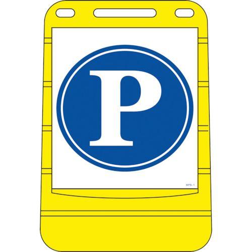 ■緑十字 片面表示 サインスタンドBPS 〔品番:334001〕[TR-8151815][法人・事業所限定][外直送元] PE 680×450MM P(駐車場)