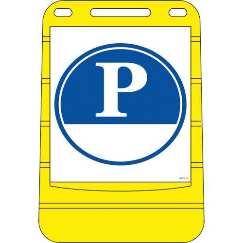 サインスタンドBPS 片面表示 P(駐車場) 〔品番:334003〕[TR-8151817][法人・事業所限定][外直送元] PE ■緑十字 680×450MM