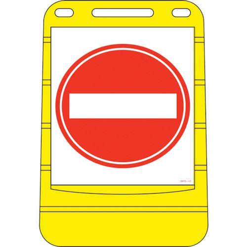 680×450MM 片面表示 サインスタンドBPS ■緑十字 進入禁止 〔品番:334010〕[TR-8151831][法人・事業所限定][外直送元] PE